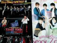 ★SZ&KinKi&HJ★切リ抜キ★SZ連載110&LIVE(KinKi武道館・HJ横アリ)