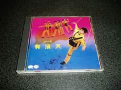 CD「有頂天/ピース」ケラリーノサンドロヴィッチ ケラ 96年盤