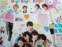 ★HSJ 4人& SZ★切リ抜キ★真剣SUNSHINE&勝利の日まで♪
