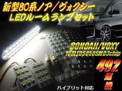 492連発級!新型80系ノア/ヴォクシー用白色LEDルームランプセット