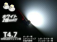 メール便可!T4.7/白色SMDLED/2個set!パネル・メーター球