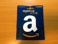 Amazonギフト券10000円分 アマゾンギフト券☆モバペイ各種対応