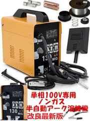 【送料無料】ノンガス半自動アーク溶接機 MIG130 単相100V 改良最新版
