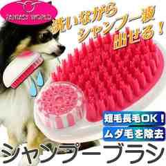 洗いながらシャンプー液出るブラシ マウスシャンプーブラシFa026