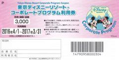 東京ディズニーリゾートコーポレートプログラム利用券12000円分