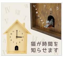 木製ネコ時計 ネコがニャー♪とお知らせ
