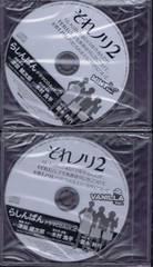 新品CDそれノリ2MINTver.+VANILLAver.津田健次郎/木村良平