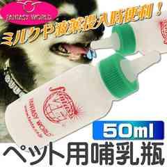 ミルク与える際のミルクボトル哺乳瓶50mlナーサーキット Fa050