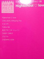 デプロ☆ピアノピースコレクション☆ハイスクール;ラブ☆新品