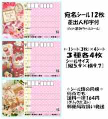 ★B-17★ピンク系コラージュ*宛名シール…3種12枚♪