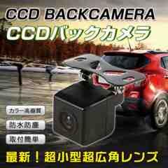 広角170度 最新ccd車載バックカメラガイドラインなし02