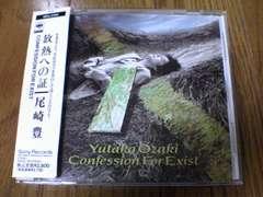尾崎豊CD 放熱への証