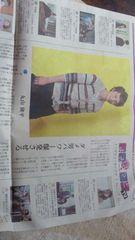 丸山隆平'12.7.15 読売新聞の朝刊