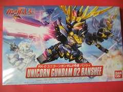 BB戦士 No.380 RX-0 ユニコーンガンダム2号機 バンシィ 新品 黒いユニコーン