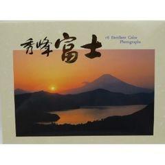 即決 富士山 ポストカードセット 16枚入 秀峰 富士
