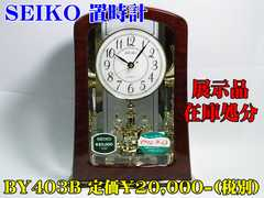 展示品 在庫処分 SEIKO 置時計 BY403B 定価¥20,000-(税別)