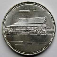◆昭和天皇御在位60年記念 500円白銅貨 準未使用