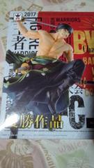 ワンピース BWFC造形王頂上決戦Vol,1 ロロノア・ゾロ