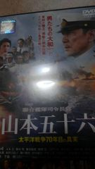 山本五十六 太平洋戦争70年目の真実 役所広司 レンタル専用品