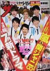 テレビジョン2015年5月15日号  V6表紙