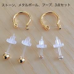 樹脂ピアス  フープ ゴールドカラー 日本製 送料無料
