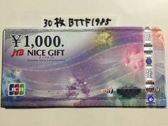 【即日発送】JCBギフトカード(ナイスギフト)30000円分★急ぎの方はぜひ★