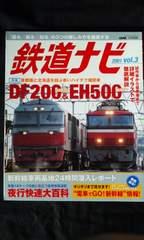 学研 鉄道ナビ 2001Vol.3