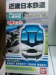 Bトレインショーティー 近畿日本鉄道 50000系 しまかぜ
