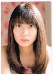 志田未来雑誌付録カード�@