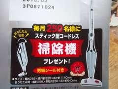 ノーベル製菓/男梅オリジナルスティック型コードレス掃除機当選品
