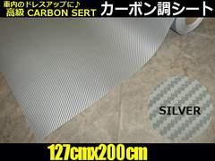 カー ラッピングシート 3D カーボンシート高級/127×100/銀色