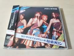 DVD「メロン記念日〜03'クリスマススペシャル 超渋メロン〜」●