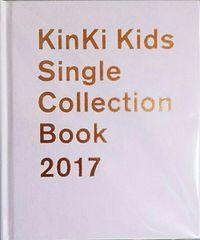 KinKi Kids Party!〜ありがとう20年〜★シングルコレクションブック 2017