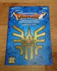 美品/Wii ドラゴンクエスト1・2・3 公式ガイドブック