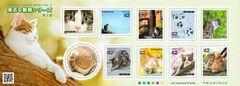 身近な動物シリーズ【第5集】猫 ねこ 62円切手