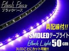 両配線SMDLEDテープライト50cm黒ベース青紫