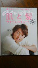 an・an 2013.8.28 No.1869 嵐・大野智 美品?