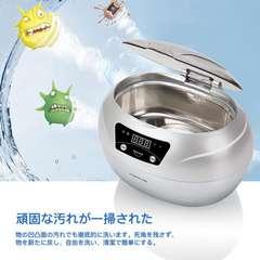 メガネ洗浄機 600ml 40000Hz最新の脱酸素機能