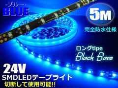 メール便OK!24V用防水SMDLEDテープライト/5M・300連/青色ブルー