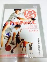 PING☆PONG ミニポスター