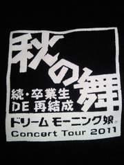 ドリーム モーニング娘。 コンサート ツアー 2011 秋の舞 Tシャツ ブラック Lサイズ 卒業