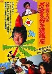 谷岡ヤスジのメッタメタガキ道講座 実写版