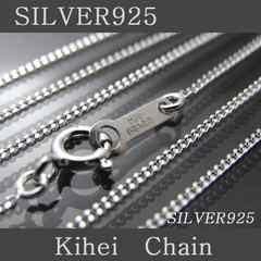 SV925喜平チェーン新品即決40cm高品質