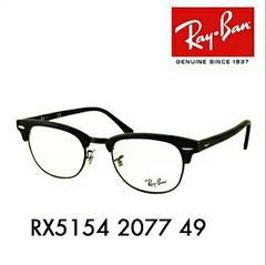 Ray-Ban クラブマスターRX5154 伊達メガネ サングラス キムタク