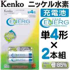 Kenko ケンコー 単4形ニッケル水素充電池 4本 ENERG 充電電池