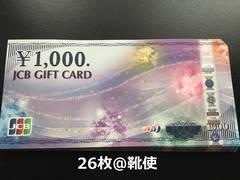 【商品券】JCBギフトカード26000円分☆モバペイ各種/即日発送/ポイント