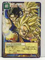 ドラゴンボールカードゲーム激闘・激化!Vジャンプ特別限定カードSP-24