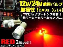メール便可!無極性 12V/24V兼用 BA9s 6SMD LED2個 赤/トラック