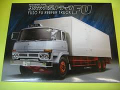アオシマ 1/32 ヘビーフレイト No.7 ふそう FU113S 冷凍車 絶版