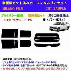 トヨタ サクシード P5 カット済みカーフィルム